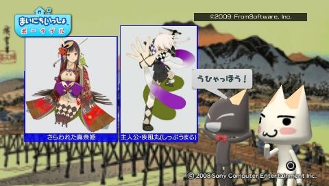 torosute2009/6/11 己の信ずる道を征け 2