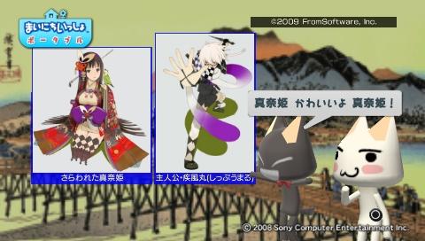 torosute2009/6/11 己の信ずる道を征け 3