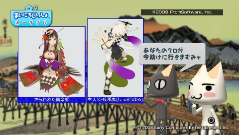 torosute2009/6/11 己の信ずる道を征け 4