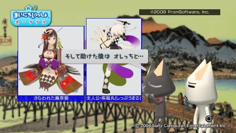 torosute2009/6/11 己の信ずる道を征け 5