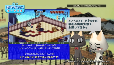 torosute2009/6/11 己の信ずる道を征け 6