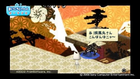 torosute2009/6/11 己の信ずる道を征け 7