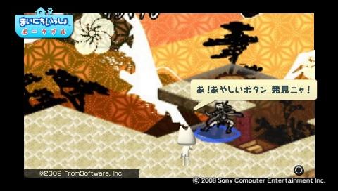 torosute2009/6/11 己の信ずる道を征け 8