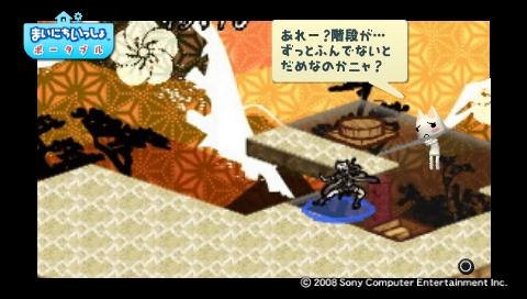 torosute2009/6/11 己の信ずる道を征け 10