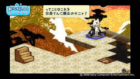 torosute2009/6/11 己の信ずる道を征け 11