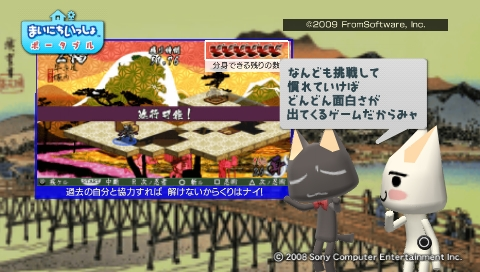 torosute2009/6/11 己の信ずる道を征け 14