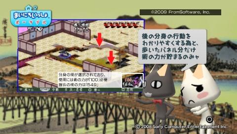 torosute2009/6/11 己の信ずる道を征け 16