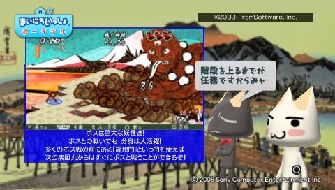 torosute2009/6/11 己の信ずる道を征け 17