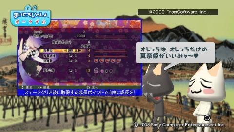 torosute2009/6/11 己の信ずる道を征け 19