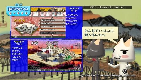 torosute2009/6/11 己の信ずる道を征け 21