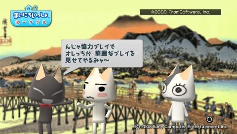 torosute2009/6/11 己の信ずる道を征け 22