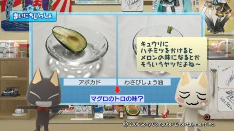 torosute2009/6/12 食べ合わせグルメ 2