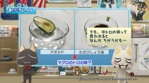 torosute2009/6/12 食べ合わせグルメ 3