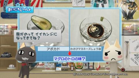 torosute2009/6/12 食べ合わせグルメ 4