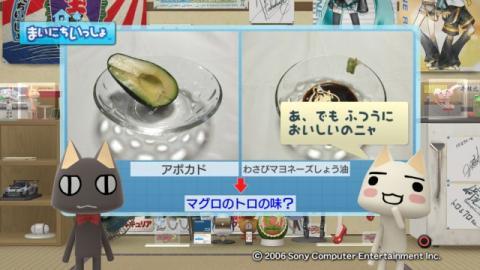 torosute2009/6/12 食べ合わせグルメ 5