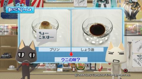 torosute2009/6/12 食べ合わせグルメ 7