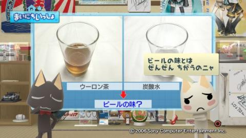 torosute2009/6/12 食べ合わせグルメ 13