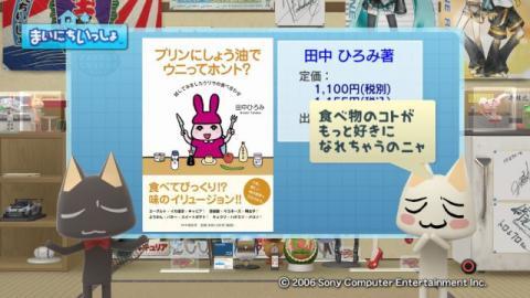 torosute2009/6/12 食べ合わせグルメ 16