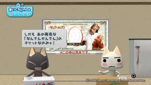 torosute2009/6/14 なんでんカタレプシー 3