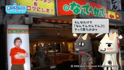 torosute2009/6/14 なんでんカタレプシー 4