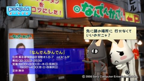 torosute2009/6/14 なんでんカタレプシー 5
