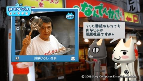 torosute2009/6/14 なんでんカタレプシー 6