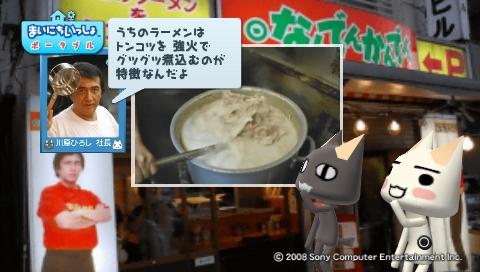 torosute2009/6/14 なんでんカタレプシー 8
