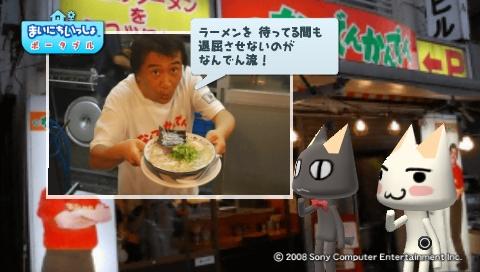 torosute2009/6/14 なんでんカタレプシー 14