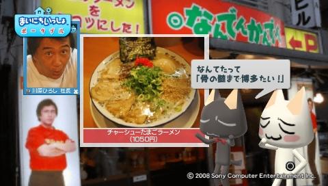torosute2009/6/14 なんでんカタレプシー 15