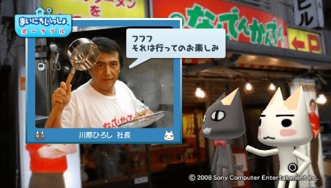 torosute2009/6/14 なんでんカタレプシー 20