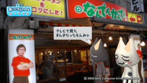 torosute2009/6/14 なんでんカタレプシー 23
