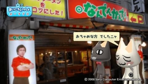 torosute2009/6/14 なんでんカタレプシー 22