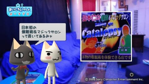 torosute2009/6/14 なんでんカタレプシー 24