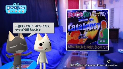 torosute2009/6/14 なんでんカタレプシー 25