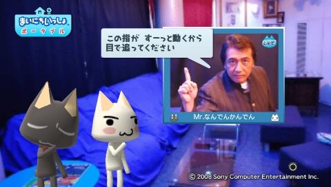 torosute2009/6/14 なんでんカタレプシー 40