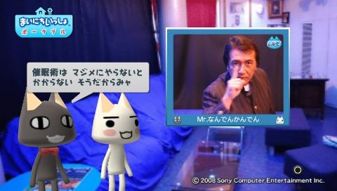 torosute2009/6/14 なんでんカタレプシー 42
