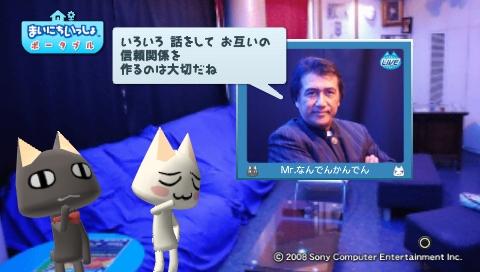 torosute2009/6/14 なんでんカタレプシー 47