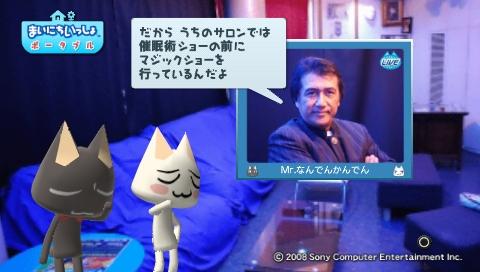 torosute2009/6/14 なんでんカタレプシー 48