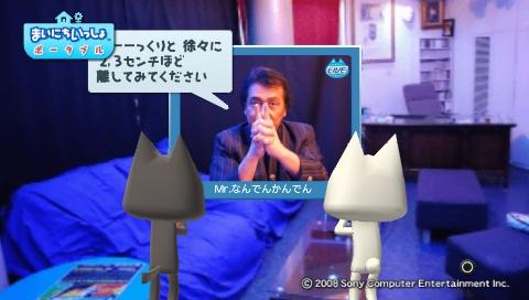 torosute2009/6/14 なんでんカタレプシー 54
