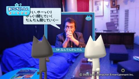 torosute2009/6/14 なんでんカタレプシー 56