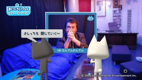 torosute2009/6/14 なんでんカタレプシー 58