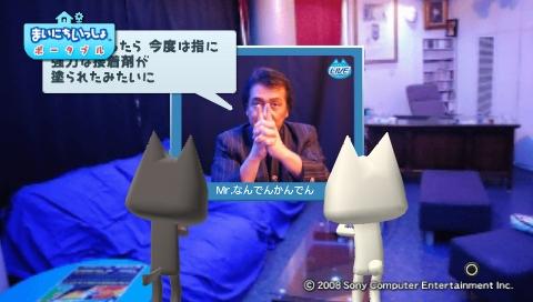 torosute2009/6/14 なんでんカタレプシー 59