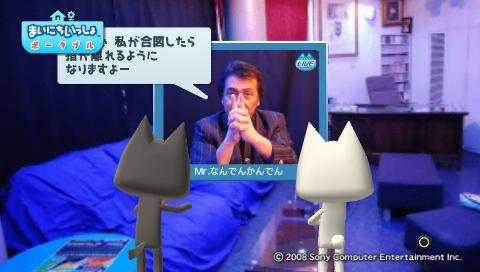 torosute2009/6/14 なんでんカタレプシー 63