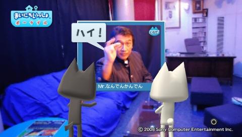 torosute2009/6/14 なんでんカタレプシー 65