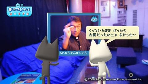 torosute2009/6/14 なんでんカタレプシー 66