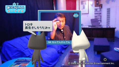 torosute2009/6/14 なんでんカタレプシー 67