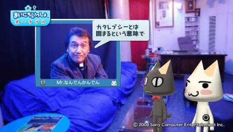 torosute2009/6/14 なんでんカタレプシー 68