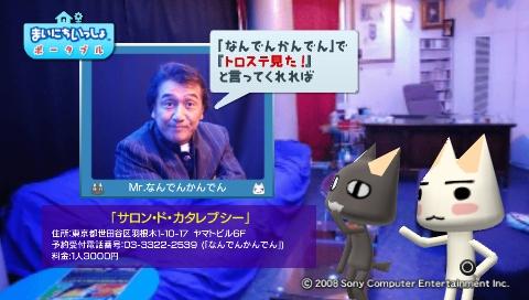 torosute2009/6/14 なんでんカタレプシー 69