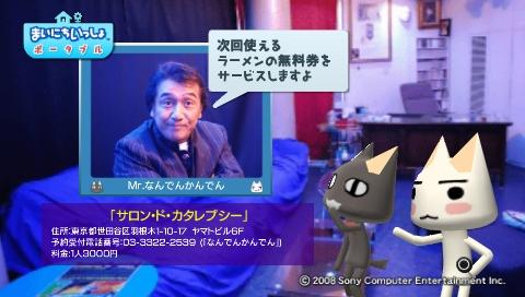 torosute2009/6/14 なんでんカタレプシー 70