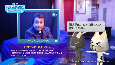 torosute2009/6/14 なんでんカタレプシー 71
